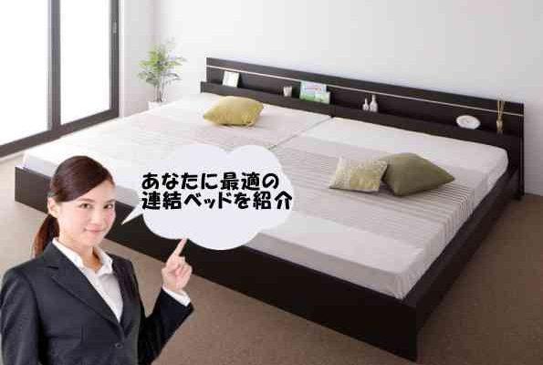 連結ベッド おすすめ