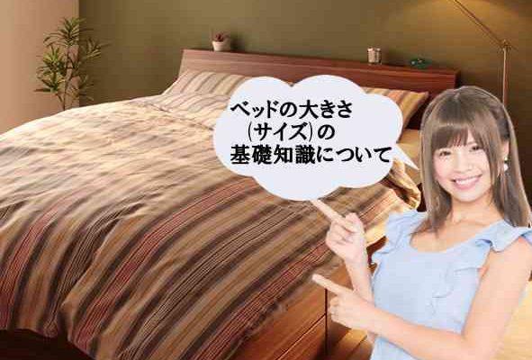 ベッド 大きさ