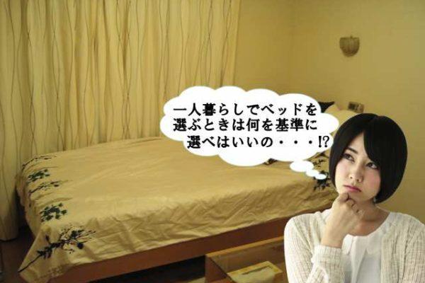 一人暮らし ベッド 選び方